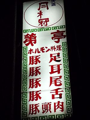 「第一亭」の看板