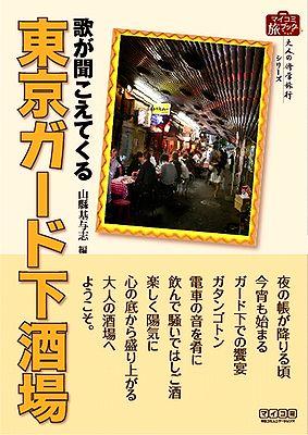 東京ガード下酒場