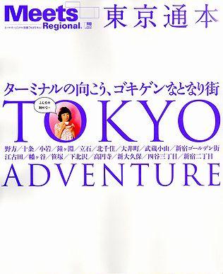 「東京通本」