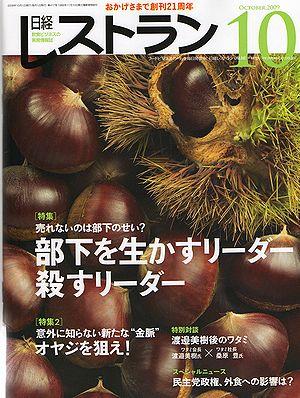 「日経レストラン」