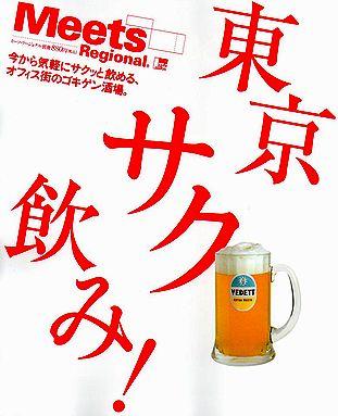 「東京サク飲み!」