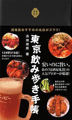 東京飲み歩き手帳