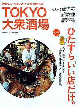 TOKYO大衆酒場