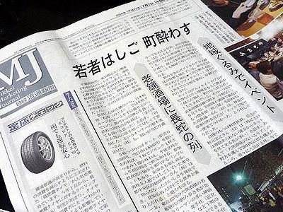 日経MJ「若者はしご、町酔わす」