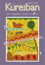くれえばん2010年9月号
