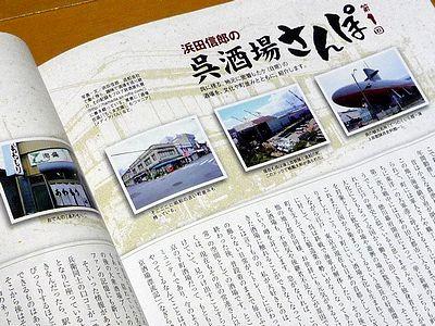 新連載・呉酒場さんぽ