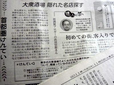 日経新聞「首都圏けんてい 達人に学べ」