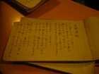 手書きの歌詞カード