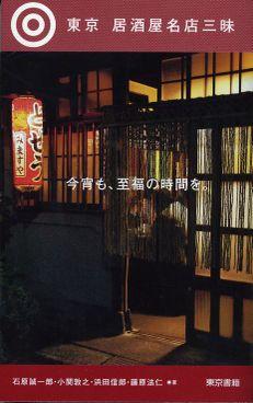 「東京 居酒屋名店三昧」