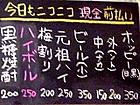 「野暮酒場」メニュー