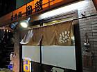 立呑処「勘蔵」