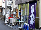 四ツ木製麺所