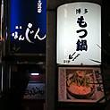 銀座ほんじん渋谷店