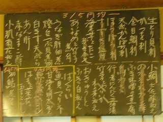「徳多和良」の黒板メニュー