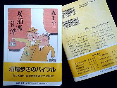文庫版「居酒屋礼讃」