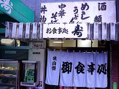 「寿食堂」