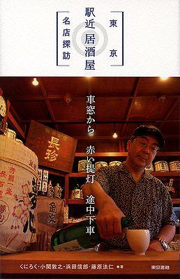 東京 駅近 居酒屋名店探訪