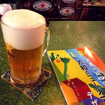 生ビールと「くれえばん」