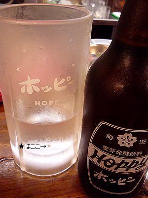 久々の横須賀ホッピー