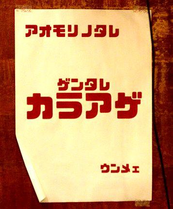 源たれ唐揚げのポスター