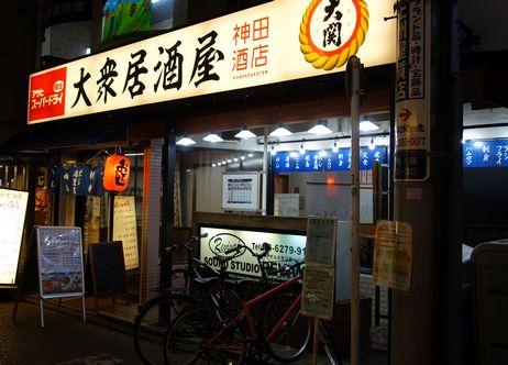 大衆居酒屋「神田酒店」