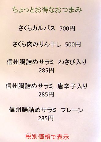 Dsc01816a