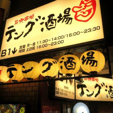 テング酒場 麹町店