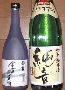 左より「金賞受賞酒」、「純音」