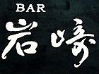 BAR岩崎