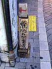 路地入口の案内看板
