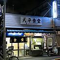 「天平食堂」