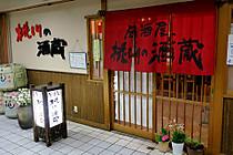 桃川の酒蔵